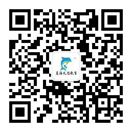蓝海凡思教育微信二维码